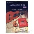 古典吉他經典曲