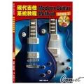 現代吉他系統教程 LEVEL 3 (附二片教學光碟)