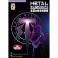 重金屬主奏吉他聖經(附CD)