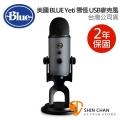 直殺直購價↘ 美國 Blue Yeti 雪怪 USB 電容式 麥克風   (雅痞灰) 台灣公司貨 保固二年 / 不需驅動程式隨插即用 /歐美最暢銷USB麥克風