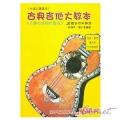 古典吉他大教本【古典書籍入門教學】