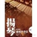 樂器購物網 ► 揚琴速成演奏法 附CD (繁體修訂版)【初學自學者可藉此掌握揚琴的基本演奏技法 】