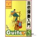 吉他彈奏入門【為初學者所設計編寫的入門書】