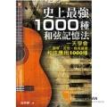 樂器購物 ► 史上最強1000種和弦記憶法【一天學會鋼琴、吉他、烏克麗麗和弦應用1000種】