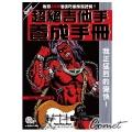 超絕吉他手養成手冊(附CD)