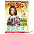 六弦百貨店 (71集)附VCD+MP3【吉他譜/六線譜/吉他教學】