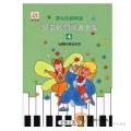 夢幻的鋼琴家 兒童的鋼琴名曲集4
