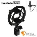 鐵三角 AT-8458 避震架 麥克風減震架 AT8458 適用 AT2020USB+ / AT2020 USB 系列 台灣公司貨 audio-technica