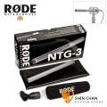 RODE NTG3 指向性麥克風/槍型麥克風 電容式 NTG-3 台灣總代理公司貨保固 (銀色)