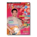 六弦百貨店 (30集)附CD+MP3