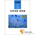 PIANO 7‧6級 即興演奏 練習書 【Yamaha 山葉檢定/BGP76IM】