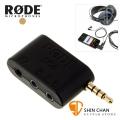 RODE 3.5mm 雙 TRRS to TRS 轉接頭 SC6 / 雙麥克風 耳機 輸出 手機 平板用 轉接 台灣公司貨