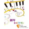 鋼琴樂理課程 2【為專為鋼琴學生設計的樂理教材】