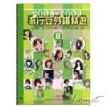 流行豆芽譜精選8(2008-2009年)