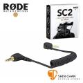 RODE 3.5mm TRS 傳輸線 SC2  for VideoMic Go / iPhone / iXY i-XY 接 單眼相機攝影機用 Canon/Nikon皆可用 台灣總代理公司貨