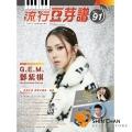 流行豆芽譜91集(五線譜/鋼琴譜/電子琴譜/電鋼琴/數位鋼琴譜)