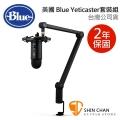 直殺直購價↘ 美國 Blue Yeticaster 限量套裝組(Blue Yeti USB 麥克風/Blue懸臂支架/Radius III防震架) 台灣公司貨 保固二年