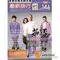 最新排行(146集)【簡譜/樂譜/所有樂器適用】