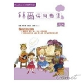 Playtime陪伴鋼琴系列:拜爾併用曲集第四級(附2CD)