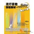樂器專賣店 ► 流行吉他彈唱教材〈中級班〉 隨書附贈【DVD示範教學】