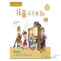 Playtime陪伴鋼琴系列:拜爾併用曲集第一級(附1CD)