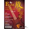 放肆狂琴 五版 Bass入門、進階與活用【附2CD】