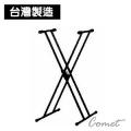 電子琴架(X型雙管)KB-212 台灣製造
