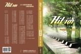 Hit 101《校園民歌鋼琴百大首選》(簡譜版)校園民歌鋼琴百大首選曲目
