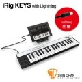 iRig台灣►iRig Keys with Lightning 迷你MIDI鍵盤(附USB線/Lightning蘋果線)iPhone/iPad/PC電腦/MAC 通用型MIDI主控音樂鍵盤