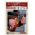 Rock Chops 搖滾秘笈(附CD)