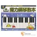 魔力鋼琴教本1