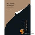 黑袍下的音樂宣言:李斯特神劇研究(再版)