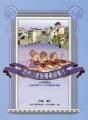 悠然小提琴獨奏曲集-1(附贈CD)