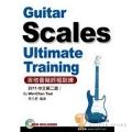 吉他音階終極訓練(附DVD)中文版