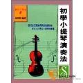 樂器購物 ▻ 初學小提琴演奏法【把技巧磨練的純熟期待和許多人分享拉小提琴的樂趣】