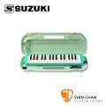 SUZUKI MX-32D 口風琴 32鍵口風琴 附贈短管、長管、攜行盒【MX32D/MX-32】