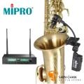 MIPRO STR-32 雙頻道薩克斯風專用無線麥克風(附音頭)套裝組(ST-32 薩克斯風專用無線麥克風二支 + ACT-312B無線接收機)Sax麥克風【型號:STR32】