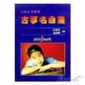 古箏名曲集(書籍)