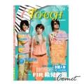 i Touch(就是愛彈琴) 附CD-第4集