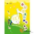 樂器購物 ► 小豆芽流行鋼琴精選 第21冊【適合喜愛流行音樂初學者/五線譜】