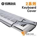 YAMAHA 山葉 原廠61鍵電子琴防塵套 PSR 2系列【E253 E263 電子琴可用】