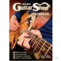 六弦百貨店2013精選紀念版【吉他譜/六線譜/吉他教學】