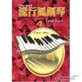 流行風鋼琴 4
