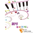 鋼琴樂理課程 4【為專為鋼琴學生設計的樂理教材】
