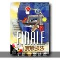 Finale實戰技法(附光碟)