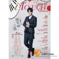 i Touch(就是愛彈琴) 第66輯【鋼琴譜/五線譜/鋼琴教學】