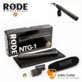 RODE NTG1 指向性麥克風/槍型麥克風 電容式 NTG-1 台灣總代理公司貨保固