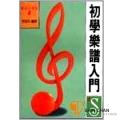 樂器購物 ▻ 初學樂譜入門【教導初學者視譜的技巧】