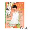 i Touch(就是愛彈琴) 附CD-第7集