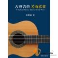 樂器購物 ► 古典吉他名曲欣賞【解說介紹各個時代的古典吉他名曲】
